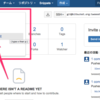 【bitbucket】pull requestをgit commit --allow-emptyで行う