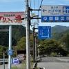 〔49〕3ケタ国道巡遊・R411(3)~奥多摩町、そして山梨へ