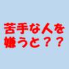 【超衝撃の事実!!苦手な人を嫌うと実は自分が苦手になる??】