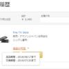 Amazon Fire TV Stickが勝手に再起動する問題を修理したメモ