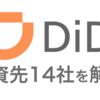 DiDi(滴滴出行)の投資先14社を調査、DiDiの世界進出と巨大テック企業への道