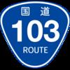 No.016 国道103号