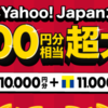 いいお買い物の日。本日Yahoo!JAPANカード作成で最大21000円相当還元