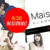 8月26日発売!有馬芳彦卒業作品「Maison de Room」&500ポイントプレゼントキャンペーン中