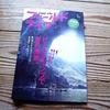 「フィールドライフ 春号 2017 No.55」エイ出版社