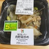{セブン} 毎日食べたい!肉野菜炒め