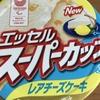 お題「今日のおやつ」明治エッセンススーパーカップ「レアチーズケーキ」を食べてみた!