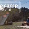 【ソロキャンプ】海の見えるキャンプ場