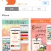 【iPhone5からiPhone7へ】Appleの罠(⁉︎)にハマった話