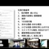 【倫理法人会】福山市倫理法人会8月4日