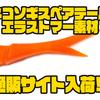 【ファットラボ】ワーム素材からリニューアルされたモデル「ネコソギスペアテール エラストマー素材」通販サイト入荷!