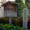 間部詮勝寓居跡@龍馬をゆく2020