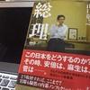 【感想】山口敬之著「総理」は政治に興味がない人こそ読んでほしい傑作