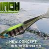 【ジャッカル】フロッグ+シャッドテールワームの新発想フロッグ「GRINCH (グリンチ)」発売!通販有!