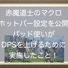 【FF14】赤魔道士のマクロ、ホットバー、HUD設定を公開!パッド使いがDPSを上げるためにできること!