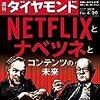 「週刊ダイヤモンド NETFLIX特集号」
