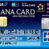 【ソラチカカード】ANAマイラーに必要不可欠と言われたクレジットカードはもう必要ないのか?
