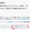 【2019/7】Firefoxベータ版の共存インストール(Firefox67以降)