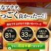【百凱王】アルギニン量マカの81倍!!男の自信を取り戻せ!!