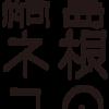 字幕師がデザインした字幕書体「シネマ凜」