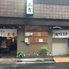 出張/仙台『おでん三吉』:何度も訪れたくなるお店