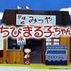 平成2年生まれの私が、懐かしいアニメ、TV番組を貼る