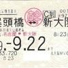 【切符系】 落としたら最悪 新幹線定期券