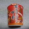 【セブンプレミアム】 蒙古タンメン中本旨辛豆腐スープはカロリーオフ!