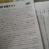 日能研・全国テスト【小3/10月】ー何かが足りない…