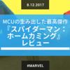 【レビュー】『スパイダーマン:ホームカミング』はMCUの生み出した傑作