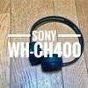 【レビュー】SONY WH-CH400。最大20時間の連続再生。コスパの高いBluetoothヘッドホン