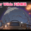 『Outer Wilds』の胸熱な天体と遺物たち【解説】