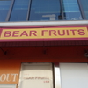 スパイシーな焼きカレーといえばベアフルーツ(BEAR FRUITS)がおすすめ。