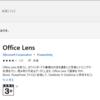 Office LensにWindowsストア版があったので使ってみた