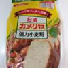 パン作り 材料の説明