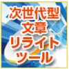 """「メイン・サイト・リライター""""MSR""""」のガチンコレビュー"""