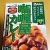 【レトルト】咖喱屋カレー(カリー)