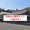 【ツベルクリンwalker】添乗員が徹底ガイド~宗像大社(福岡県)~