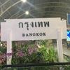 バンコクからチェンマイへ寝台列車の旅