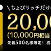 ちょびリッチで、セディナゴールドカード新規発行で10,000円分のポイントGET!