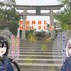 豊国神社で骨喰藤四郎の御朱印を貰う【京都刀剣御朱印の旅④】