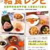 大阪市は中学校の給食制度を早急に考え直す方が良いんじゃないかな