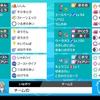 【剣盾S14 シングル】白ひげ海賊団【最終214位/レート2005】