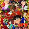 【名探偵コナン映画】歴代、興行収入ランキング!