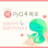 PyQ4周年おめでとう!PyQの夢を語ります