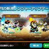 ラインレンジャー 2017年4月新レンジャーアップデート!