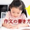 【夏休みの宿題】小学生の作文の書き方