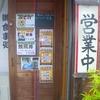 [19/05/18]居酒屋「黒」で「親子丼」(特注) 700円 #LocalGuides