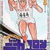 陸上競技の十種競技をメジャーなスポーツにした漫画!「デカスロン」 by山田芳裕