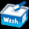 子供ができたら洗濯洗剤を変える?